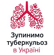 24 березня Всеукраїнський день боротьби із захворюванням на туберкульоз