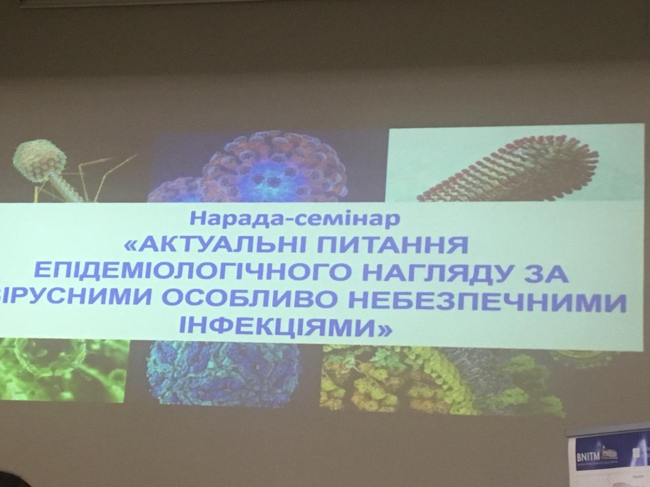 Фахівці ДУ «Івано-Франківський ОЛЦ МОЗ України» взяли участь у нараді з актуальних питань епідеміологічного нагляду