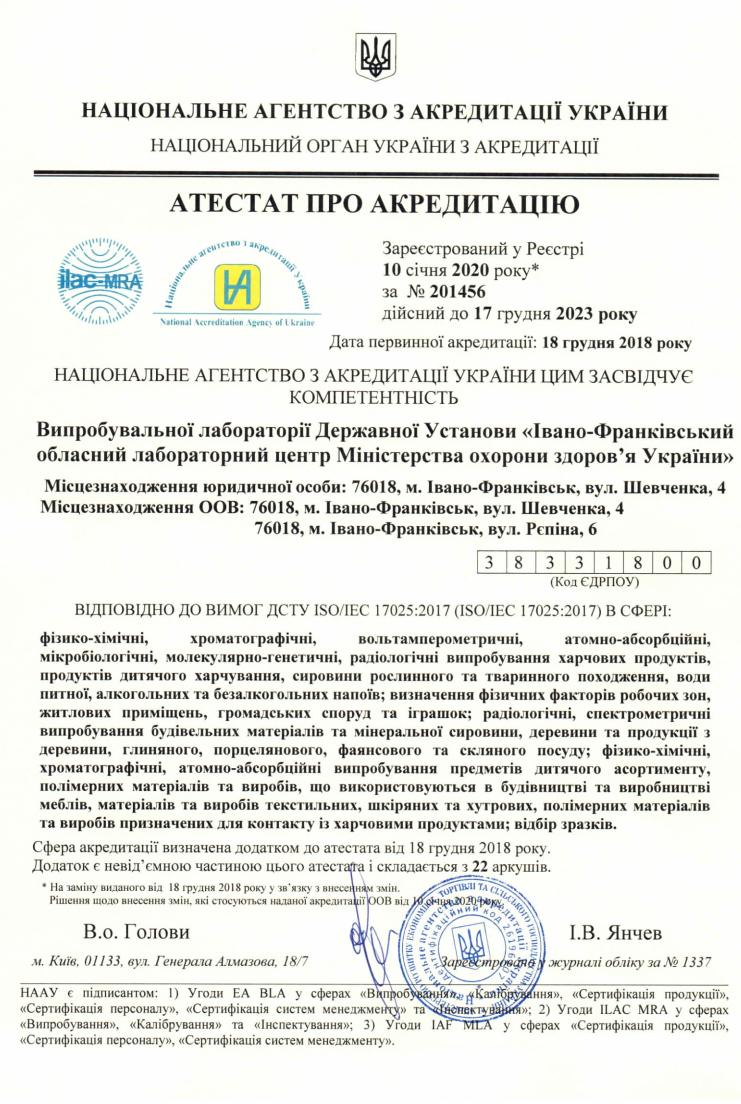 Акредитація випробувальної лабораторії відповідно до  вимог ДСТУ ISO/IEC 17025:2017