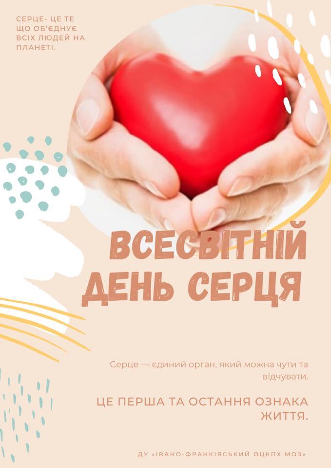 29 вересня - Всесвітній день серця