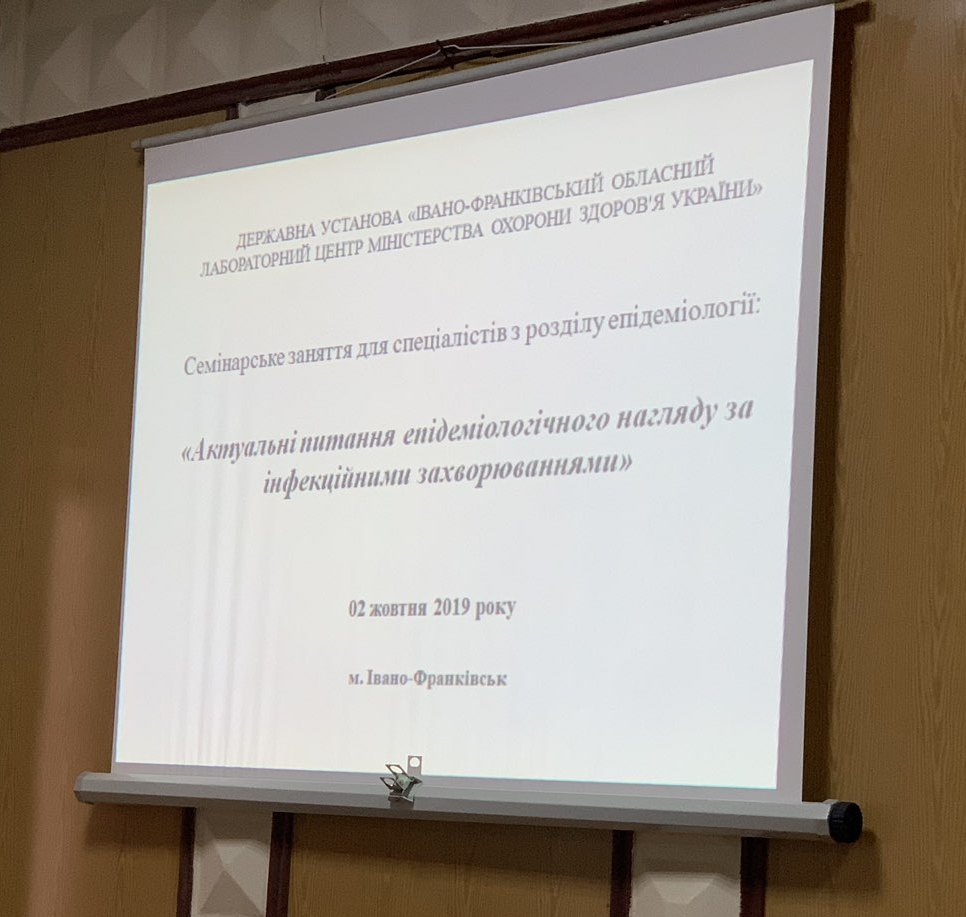 Відбулось семінарське заняття для епідеміологів