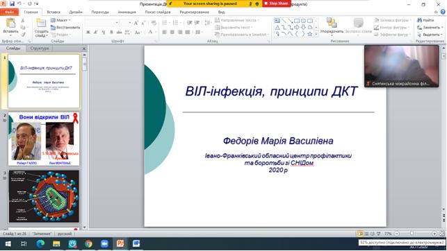 Онлайн-тренінг «Про удосконалення діагностики ВІЛ-інфекції».