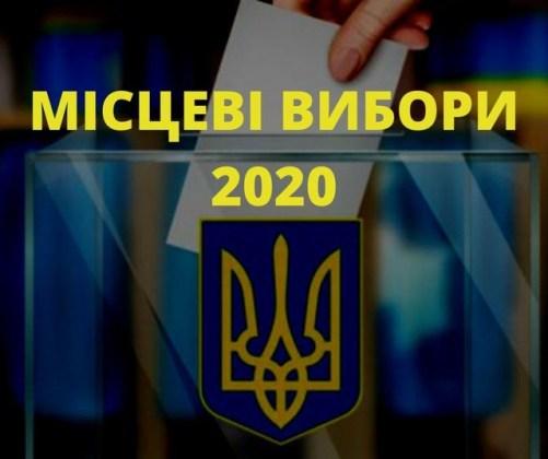 Вибори 2020р.