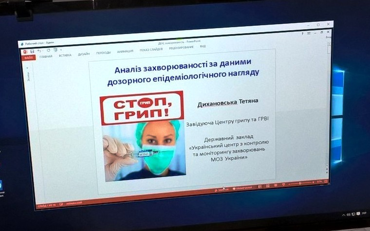 Відбулася телеконференція з питань організації дозорного епідеміологічного нагляду за грипом та ГРВІ