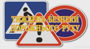 12–18 листопада 2018 р  - Тиждень безпеки дорожнього руху