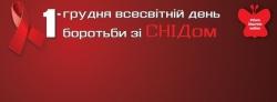 Першого грудня відзначається Всесвітній день боротьби зі СНІДом