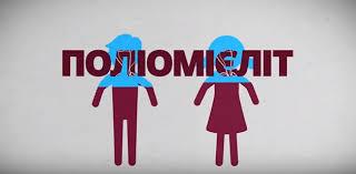 Планові щеплення проти поліомієліту захистять українців від нових спалахів хвороби