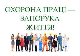 28  квітня визначався Всесвітній день охорони праці