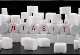 14 листопада  - Всесвітній день боротьби з цукровим діабетом.