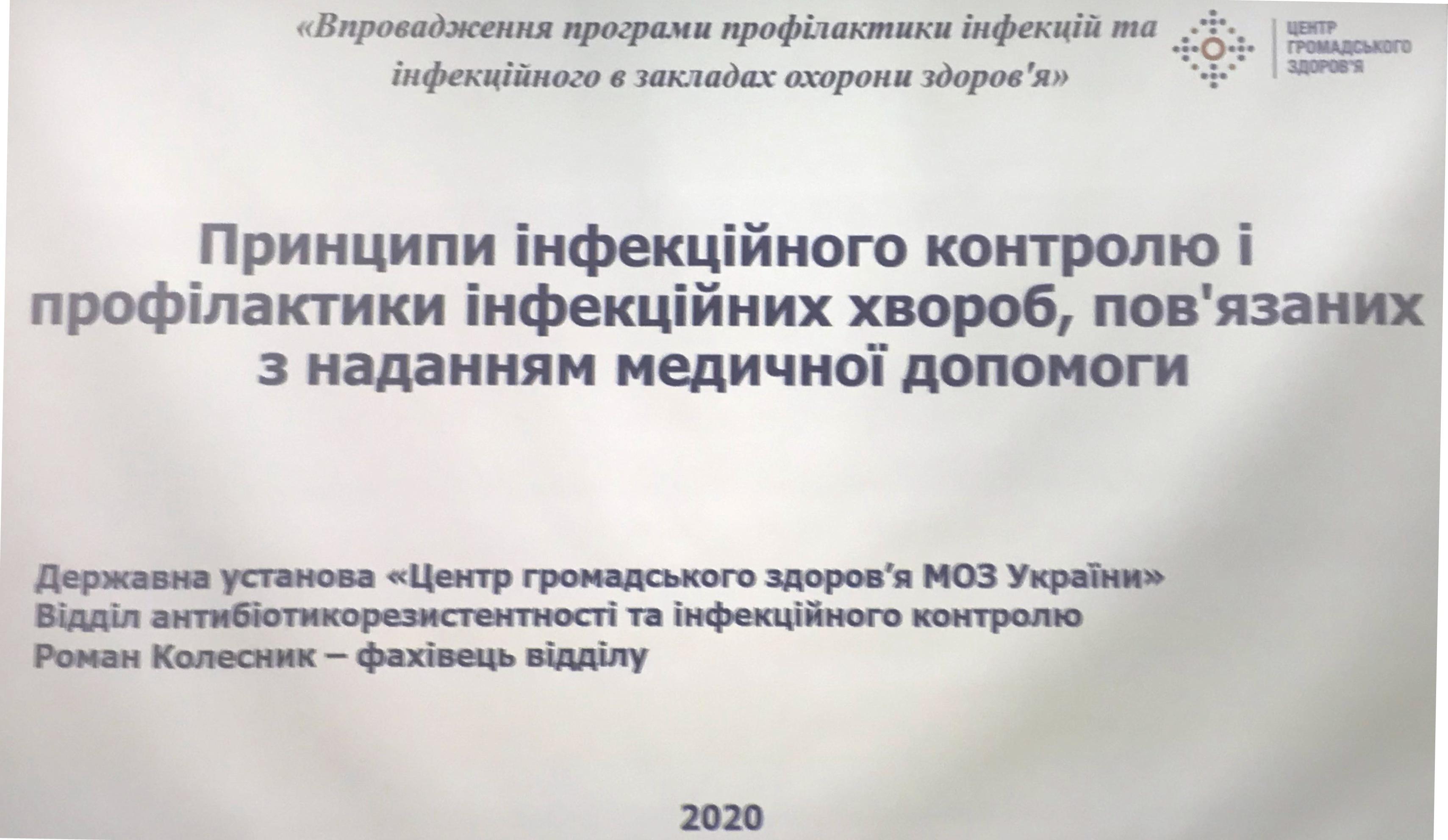 Сьогодні, 20.10.2020 року відбувся тренінг «Профілактика інфекцій та інфекційний контроль в закладах охорони здоров'я».