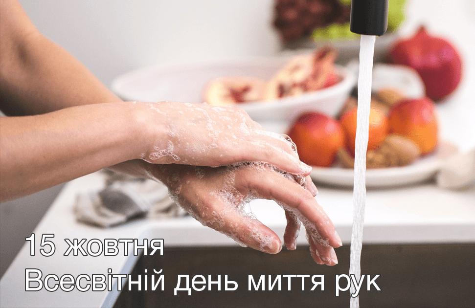 15 жовтня- Всесвітній день миття рук