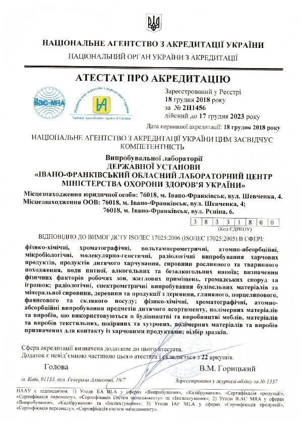 ДУ «Івано-Франківський обласний лабораторний центр  МОЗ України» отримав атестат НААУ