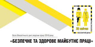 28 квітня  Всесвітній День охорони праці