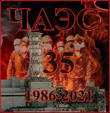 26 квітня виповнюється 35 років від найбільшої в історії людства техногенної катастрофи