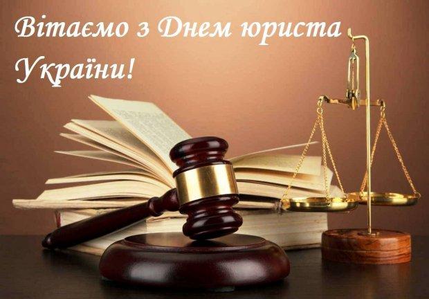Сердечно вітаємо наших юристів із професійним святом - Днем юриста!