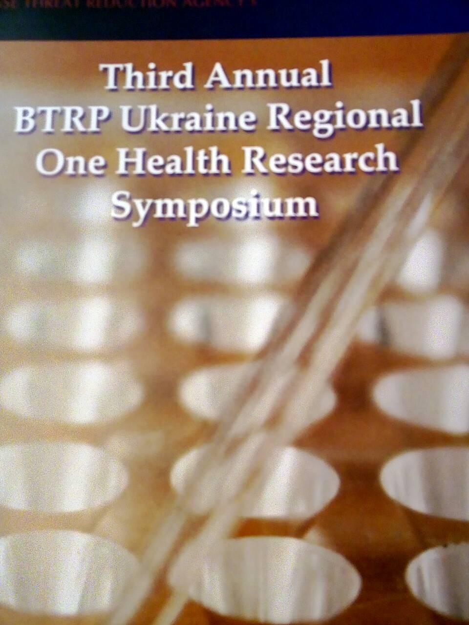 Третій щорічний регіональний науковий Симпозіум відбувається в м.Київ