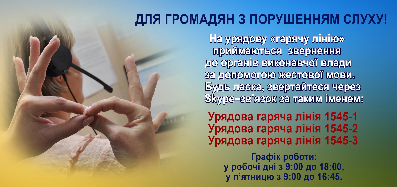 Для громадян з порушенням слуху