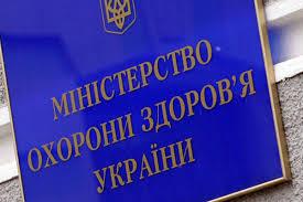 Уряд передав цілісні майнові комплекси із сфери управління Держсанепідслужби до Міністерства охорони здоров'я