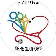 7-го квітня  щорічно відзначається Всесвітній день здоров'я