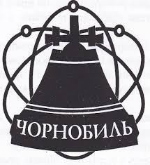 26 квітня в Україні відзначають День Чорнобильської трагедії