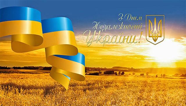 Привітання зі святом —  Днем Незалежності України!