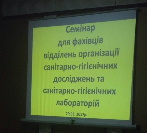 Проведено семінар фахівців санітарно-гігієнічного профілю