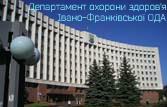 Департамент охорони здоров'я Івано-Франківської ОДА
