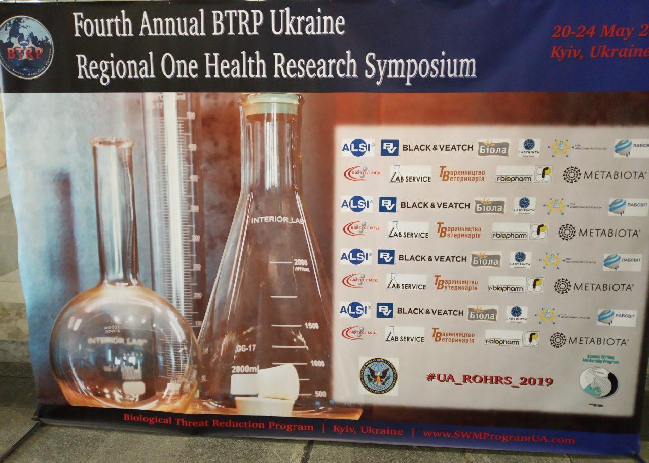 Четвертий щорічний регіональний науковий симпозіум в рамках концепції «Єдине здоров'я»