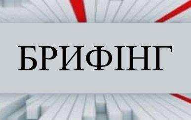 В рамках Європейського  тижня тестування 23.11.2020р. заплановано проведення   брифінгу щодо тестування, профілактики та лікування вірусних  гепатитів